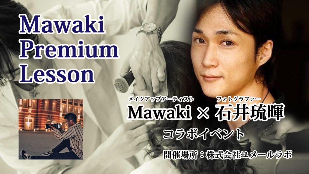 世界中で活躍するメイクアップアーティスト 【Mawaki プレミアムイベント】